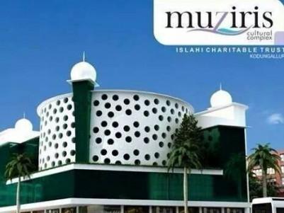 Commercial Premium Space for Rent in Kodungallur