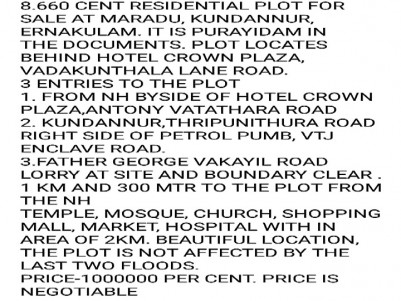 Residential Land for sale at Maradu, Kundannur, Ernakulam